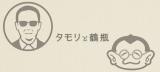 NHKで随時放送されている『タモリと鶴瓶』9月26日公開の新作ゲストはSMAP
