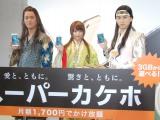 KDDI『iPhone 6s/iPhone 6s Plus』発売イベントに出席した(左から)桐谷健太、有村架純、松田翔太 (C)ORICON NewS inc.