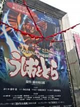 『うしおととら』の主人公・蒼月潮の武器「獣の槍」を新宿に展示中