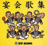 ET-KINGのアルバム『宴会歌集』(9月16日発売)