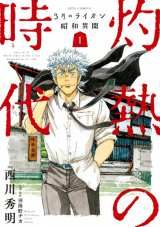 きょう26日に発売された『3月のライオン昭和異聞 灼熱の時代』単行本表紙