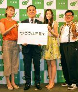 三重県新プロモーション発表会に出席した(左から小椋久美子、鈴木英敬三重県知事、足立梨花、チャンカワイ)