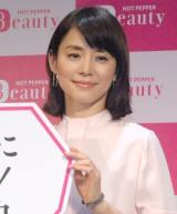 『ホットペッパービューティー』新CM発表会に出席した石田ゆり子 (C)ORICON NewS inc.