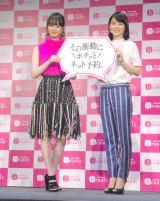 『ホットペッパービューティー』新CM発表会に出席した(左から)佐々木希、石田ゆり子 (C)ORICON NewS inc.