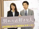 ドラマ『別れたら好きな人』の囲み取材会に出席した(左から)白石美帆、綾部祐二 (C)ORICON NewS inc.