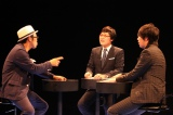 生放送で誹謗ツイートに対抗した(左から)ドランクドラゴン・鈴木拓、南海キャンディーズ・山里亮太、ウーマンラッシュアワー・村本大輔(C)関西テレビ