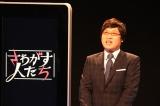 南海キャンディーズ・山里亮太(C)関西テレビ