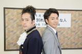 又吉は謎の音楽研究家役で登場(C)東海テレビ
