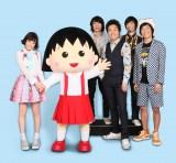 『映画ちびまる子ちゃん』に歌で参加する大原櫻子とウルフルズ