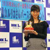 24歳の誕生日を迎えた横山ルリカ