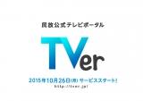 在京民放5社のテレビ番組を広告付で無料動画配信するキャッチアップサービス『TVer(ティーバー)』10月26日スタート