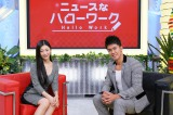 壇蜜と武井壮がMC共演、『ニュースなハローワーク』テレビ東京系で9月28日スタート(全4回)(C)テレビ東京