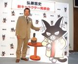 新キャラクター「俺クロ(おれくろ)」をお披露目した漫画家の弘兼憲史氏 (C)ORICON NewS inc.