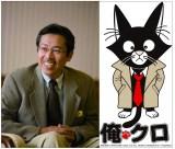 弘兼憲史氏が画業40周年を記念に描き下ろした新キャラクター「俺クロ(おれくろ)」