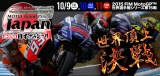 『2015 FIM MotoGP(TM)世界選手権シリーズ第15戦 MOTUL 日本グランプリ』