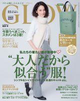「夢だった」という女性誌のカバーを飾る吉田羊=『GLOW』11月号(宝島社)=