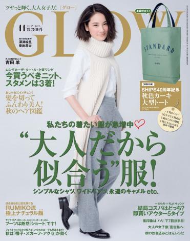 サムネイル 「夢だった」という女性誌のカバーを飾る吉田羊=『GLOW』11月号(宝島社)=