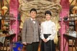 10月17日スタートのテレビ朝日系新番組『ヤーヌス』で初共演するピエール瀧と夏目三久(C)テレビ朝日