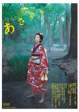 9月28日より半年間放送されるNHK連続テレビ小説『あさが来た』ヒロインは波瑠(C)NHK