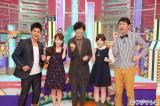 (左から)武井壮、三上真奈アナウンサー、田辺誠一、伊藤沙莉、田中卓志(アンガールズ)