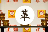 岡田准一が出席した東洋水産『マルちゃん正麺カップ』新商品発表会より (C)ORICON NewS inc.