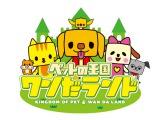 ABC・テレビ朝日系『ペットの王国 ワンだランド』新メンバーにKis-My-Ft2の横尾渉が決定。10月4日から登場(C)ABC