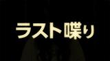 NMB48劇場で行われたチームBII公演の模様 (C)NMB48
