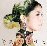 オリジナルアルバム『尊々加那志〜トウトガナシ〜』