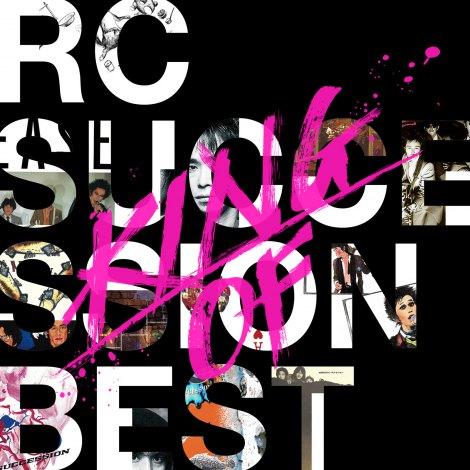 RCサクセションのベスト盤『KING OF BEST』(11月25日発売)
