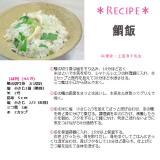料理研究家・上田淳子さん考案/保温調理器を活用した「鯛飯」のレシピ