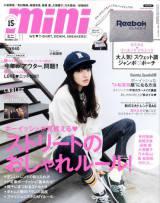 小松菜奈が初表紙を飾った『mini』11月号(宝島社)