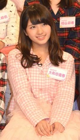 6日よりスタートする日本テレビ深夜番組『AKB48の今夜はお泊りッ』(毎週月曜 深夜1:29※関東ローカル)に出演する大和田南那 (C)ORICON NewS inc.
