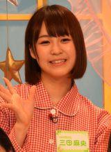 6日よりスタートする日本テレビ深夜番組『AKB48の今夜はお泊りッ』(毎週月曜 深夜1:29※関東ローカル)に出演する三田麻央 (C)ORICON NewS inc.