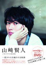 山崎賢人メモリアルブック『Scene ♯20』(C)『Scene♯20』/KADOKAWA