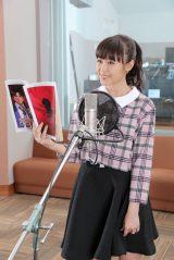 夢のひとつだった声優デビューがかなったFlower・鷲尾伶菜。10月31日、11月7日の放送回にゲスト出演(C)ytv