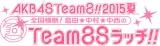 """新番組『AKB48 Team8!! 2015夏全国縦断!島田★中村★中西のTeam88ラッチ!!〜彼女たちの""""ひと夏""""を繋ぐロードムービー〜』11月9日より配信開始(C)テレビ朝日"""
