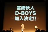 イベント終盤にスクリーン上でD-BOYSへの加入を発表