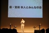 トークイベント『座・宮崎秋人とみんなの会』の模様