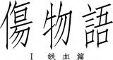 待望の劇場版は全3部作『傷物語<I鉄血篇>』2016年1月8日公開決定(C)西尾維新/講談社・アニプレックス・シャフト