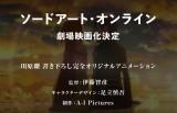 原作者・川原礫氏書き下ろし完全新作『劇場版ソードアート・オンライン』制作決定