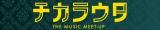 NEWS・小山慶一郎と羽鳥慎一アナウンサーがMCを務める日本テレビ系新番組『チカラウタ』(毎週日曜 後5:00※関東地区ほか)は10月25日スタート (C)日本テレビ