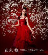 中島美嘉2年ぶりシングル「花束」(10月28日発売)通常盤