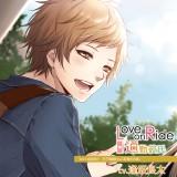 Love on Ride 〜 通勤彼氏 Vol.3 成宮恭介 (CV:逢坂良太) 2015.9.18 Release