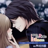 Love on Ride 〜 通勤彼氏 Vol.4 黒澤玲人 (CV:平川大輔) 2015.9.18 Release