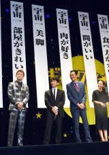 映画『ギャラクシー街道』完成披露試写会の模様 (C)ORICON NewS inc.