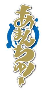 原作ロゴ(C)2016 天野こずえ/マッグガーデン・夢ヶ丘高校ダイビング部