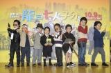 映画『龍三と七人の子分たち』DVD&Blu-rayの発売記念イベントの模様 (C)2015 『龍三と七人の子分たち』 製作委員会