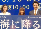 WOWOWの『連続ドラマW 海に降る』完成披露4K試写会に出席した(左から)谷由夏、有村架純、井上芳雄、 (C)ORICON NewS inc.