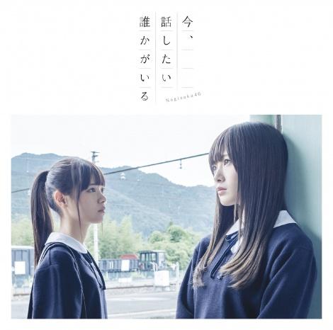 乃木坂46新曲「今、話したい誰かがいる」初回盤Type-A