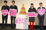 (左から)坂口健太郎、鈴木亮平、永野芽郁、河合勇人監督 (C)ORICON NewS inc.